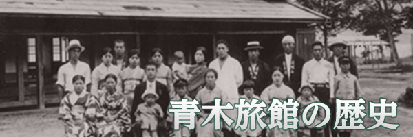 青木旅館の歴史